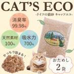 ドイツの猫砂 キャッツエコ お試し1袋 5L / 2.25kg (木製猫砂/消臭率99.98%) 【お1人様1回限り】