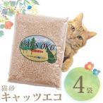 猫のおしっこ臭を99.98%消臭!世界中で愛用される猫砂