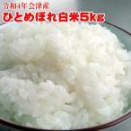 米5kg 令和元年 会津産 ひとめぼれ 送料無料地域あり「ふくしまプライド。体感キャンペーン(お米)」