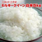 米5kg(キロ)ミルキークイーン  白米 令和1年 会津産 送料無料地域あり「ふくしまプライド。体感キャンペーン(お米)」