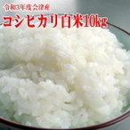 米10kg 送料無料地域あり 令和1年 会津産コシヒカリ  (小分け5kgx2) 「ふくしまプライド。体感キャンペーン(お米)」