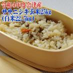 平成28年 新米 福島県会津産 ササニシキ 玄米 30kg 小分け10kgx3 (白米27kg 9kgx3)循環式精米のおいしいお米