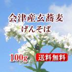 【ふくしまプライド。20%オフ対象商品】H29 会津産玄蕎麦(在来種)100g【予約販売】
