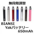 電子タバコ Yak 650mAhバッテリー