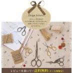 メール便送料無料  代引き不可 M20 ハサミ デザインシザー はさみ 糸きりはさみかわいい手芸用品でひと手間を楽しむはさみ