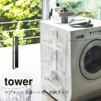 ランドリー収納 山崎実業  YAMAZAKI tower マグネット洗濯ハンガー収納フック タワー  yz-3623-3624
