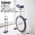 キックスケーター&一輪車スタンド タワー  yz-5043