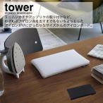 ミニアイロン コンパクト 収納 ハンカチ アップリケ モノトーン yamazaki 山崎実業 tower  平型ちょい掛けアイロン台 タワー