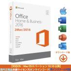 Microsoft Office 2016 Home and Business 2台Macプロダクトキー 正規版 ダウンロード版/インストール完了までサポート致しますOffice home2016