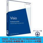 Microsoft Visio 2013 Professional 1PC 日本語正規版プロダクトキー インストール完了までサポート致しますVisio2013