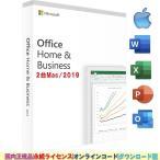 最新Microsoft Office Home and Business 2019ダウンロード版 2台のMac正規品 関連付け可能 永続ライセンスoffice 2019 2pc for macプロダクトキー