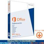 Microsoft Office 2013 Professional Plus 2PC プロダクトキー日本語正規版 ダウンロード版 永続ライセンス インストール完了までサポート致します