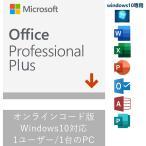 Microsoft office2019 Professional Plus 1PC プロダクトキー [正規日本語版 /再インストール 永続 /ダウンロード版 /Office 2019 / 認証完了までサポート]