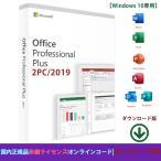 「最新2PC」Microsoft Office professional plus 2019 ダウンロード版 プロダクトキー 日本語正規版 再インストール 永続 マイクロソフト公式オフィス 2019