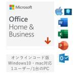 Microsoft Office 2019 Home and Business 1台のWindowsまたはMacで利用可能です, 正規品 関連付け可能 オンラインコード版 ダウンロード版for1pc