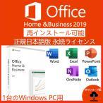 Microsoft Office 2019 Home and Business正規日本語版1台のWindows PC用ダウンロード版 プロダクトキー認証までサポート致します