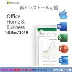 最新Microsoft Office 2019 Home and Business ダウンロード版1台のMac 正規品関連付け可能永続ライセンス office homeプロダクトキー