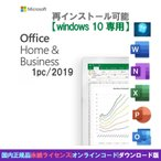 Microsoft Office 2019 Home and Business 正規品 For win 1PC  ダウンロード版 プロダクトキー オンラインコード 永続ライセンス【マイクロソフトOffice】