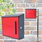 郵便ポスト郵便受けおしゃれ北欧モダンデザイン大型鍵付きスタンド型マグネット付きレッド赤色ポストpm281s-pm203