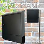郵便ポストスタンド郵便受けおしゃれ北欧大型メールボックス 壁掛け鍵付ブラック色ポストpm281s-pm372
