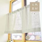 【2,600円〜】小窓用オーダーカーテン/無地 麻(リネン)100%天然素材 カフェカーテン