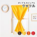 【1,400円〜】小窓用カーテン/ポップなカラーのカジュアルなワッフルカフェカーテン