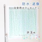 透けにくい水玉柄の浴室用遮像カフェカーテン(幅140cm×丈60cm)