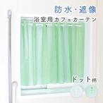 透けにくいドット柄の浴室用遮像カフェカーテン(幅140cm×丈80cm)