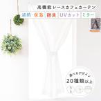 レース オーダーカフェカーテン 1,400円〜/高機能/防炎/省エネミラーレース カフェカーテン