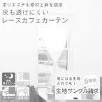 レース オーダーカフェカーテン 1,800円〜/夜透けにくいポリエステル素材と麻を使用したカフェカーテン