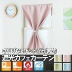小窓用 オーダー 遮光カフェカーテン 1,800円〜/さりげないドットの織模様が印象的な2級遮光防炎カフェカーテン「マーク」