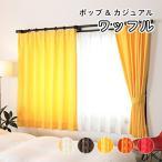 【2,600円〜】オーダーカーテン/ポップなカラーのカジュアルなワッフルカーテン「ワッフル」