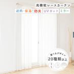 オーダーレースカーテン 2,600円〜/高機能/防炎/省エネミラーレースカーテン