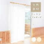 オーダーレースカーテン 3,500円〜 オーダーカーテン/無地 綿(コットン)100%ダブルガーゼ カーテン