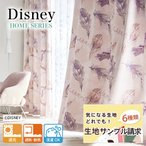 オーダーカーテン 8,700円〜 遮光 Disney HOME SERIES 遮光カーテン/遮熱・断熱 日本製 洗濯OK 形状記憶加工 ディズニー