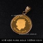 K18 K24 18金 純金 コイン ペンダント 1/25オンス 新