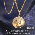 K18 18金 14mm プレスコイン 45cm 2面 喜平 チェーンネックレス メンズ レディース 兼用サイズ