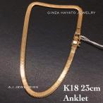 K18 18金 スネーク アンクレット 23cm レディース サイズ 新品