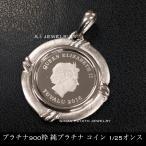 プラチナ900枠 純プラチナ コイン ペンダント ガラス無しデザイン 水濡れOK 1/25オンス