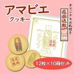 アマビエプリントクッキー12枚×10箱 早期終息 アマビエグッズ メール便 妖怪 お菓子 クッキー 焼き菓子