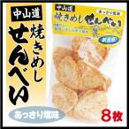 【送料無料】中山道焼きめしせんべい 12個セットあっさり塩味 焼き飯煎餅【通販】