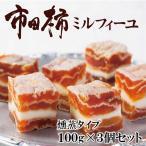 市田柿ミルフィーユ 燻蒸タイプ 100g×3個セット 市田柿 柿 干し柿 干柿 バターサンド