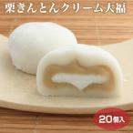 【送料コミコミ】栗きんとんクリーム大福 20個 徳用 自宅用 冷凍庫を空けてお待ち下さい