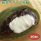 【送料コミコミ】抹茶クリーム大福20個 冷凍スイーツ 徳用 自宅用