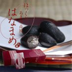 甘納豆「あま炊 はなまめ」上品な豆菓子 贈り物にもギフトにもぴったりなやさしい甘さの和菓子です。
