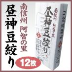 昼神豆絞り 豆せんべい 昼神温泉土産 まめ煎餅【通販】【お菓子】
