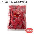 元祖 とうがらしうめ茶 お徳用 150袋入 このお徳用 とうがらし梅茶 は当店だけ 「10p12Apr11」