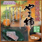 秋の味覚 信州路やま柿 12個入 干し柿の種とヘタを取りに丁寧に巻き上げた和菓子です。柿 干し柿 手土産 おみやげ