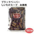 「当店限定販売」ブラックペッパー しいたけスープ お徳用(150P入り)