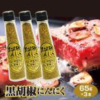 送料コミコミセット 黒胡椒にんにく(くろこしょうにんにく)(3本セット)「送料無料」